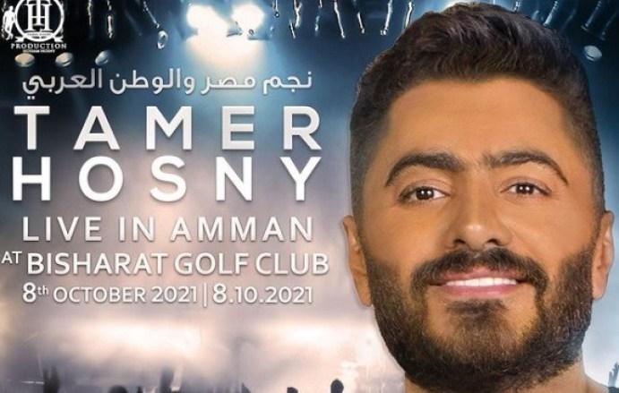 تامر حسني يحيى حفلاً غنائيًا في سلطنة عمان 8 أكتوبر