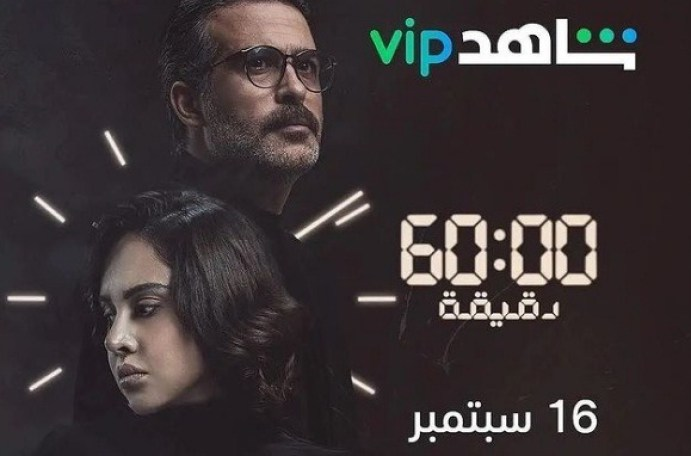 ياسمين رئيس تواجه الخوف في الإعلان الدعائي لمسلسل 60 دقيقة