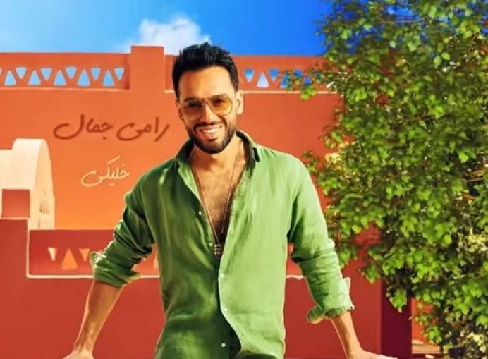 رامي جمال يطرح أحدث أغانيه خليكي بتوقيع ماهر صلاح عبر يوتيوب