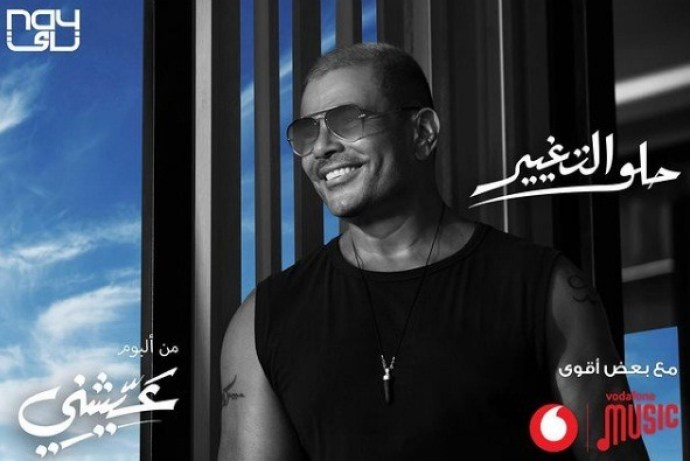 عمرو دياب يطرح برومو حلو التغيير سادس أغاني ألبوم عيشني ويتصدر تريند يوتيوب