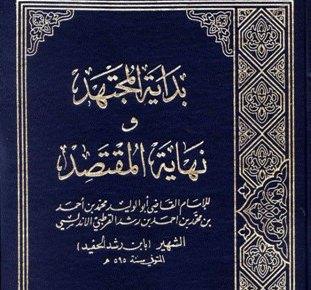 Kitab Bidayatul Mujtahid karya Ibnu Rusyd
