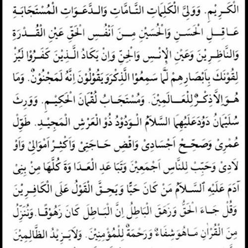 Doa Nurbuat berasal dari Nur Nubuwwah