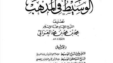 Mengenal Kitab Al-Wasith fi Al-Mazhab Karya Imam Ghazali