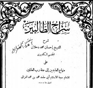 Mengenal Kitab Sirajut Thalibin Karya Syeikh Ihsan Kediri