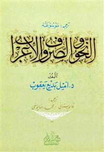 Mengenal Ensiklopedi Nahwu Sharaf dan I'rab