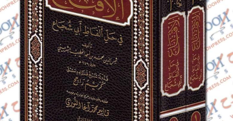 Mengenal Kitab Al-Iqna' Karya Khatib Syarbaini