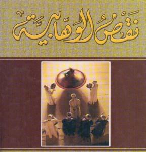 Mengenal Buku Menolak Pemikiran Wahabi