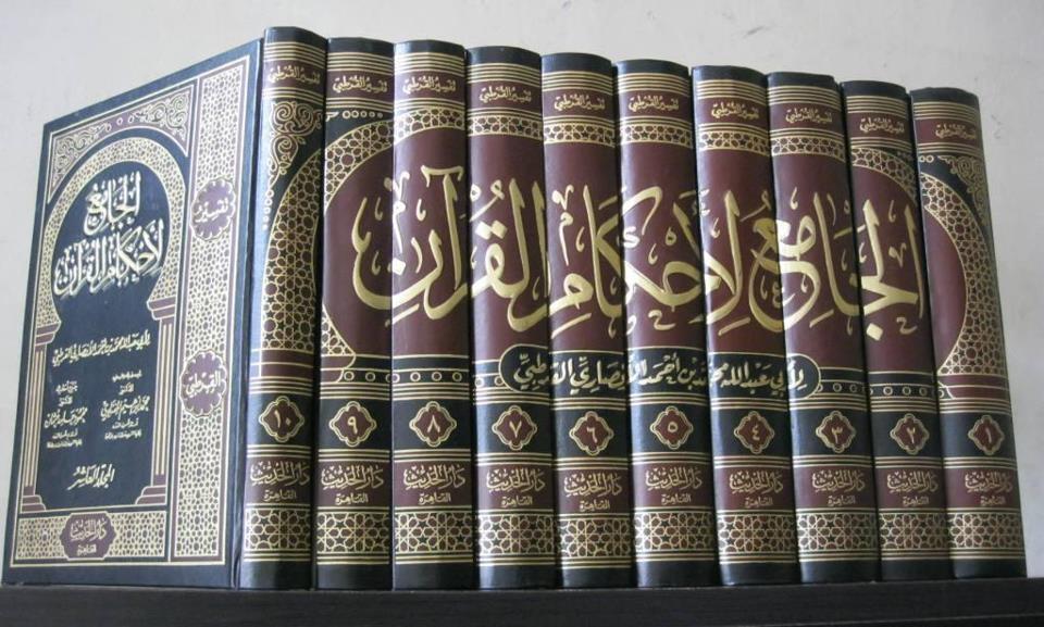 Tafsir Qurtubi Al Jami' li Ahkami al Quran Karya Qurtubi