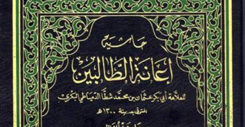 Mengenal Kitab I'anah At Thalibin Karya Sayyid Abu Bakar Muhammad Syatha