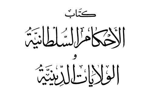 Kitab Ahkam Sulthaniyah Karya Imam Mawardi