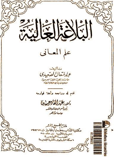 Mengenal Kitab al-Balaghah al-Aliyah Karya Abdul Muta'al al-Sha'idi