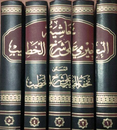 Mengenal Kitab Bujairimi ala Al-Khatib Karya Imam Bujairimi