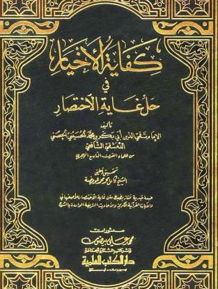 Mengenal Kitab Kifayatul Akhyar Karya Al-Hishni