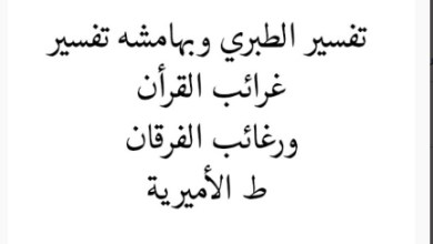 Mengenal Kitab Tafsir Al-Thabari Karya Ibnu Jarir