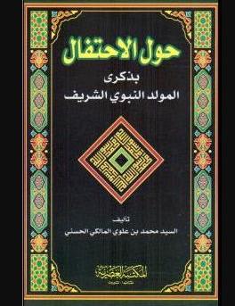 20 Dalil Perayaan Maulid Nabi Muhammad
