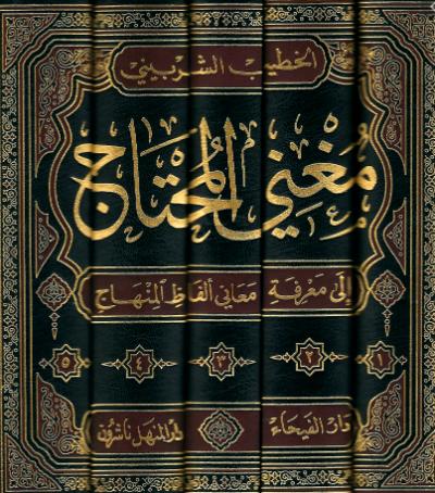Mengenal Kitab Mughni Muhtaj Karya Syirbini