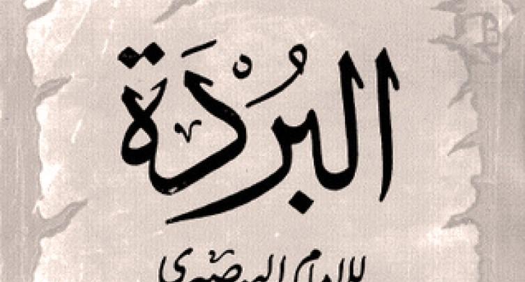 Kitab Qosidah Burdah Karya Imam Bushiri