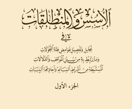 Mengenal Kitab Al-Asas wa Al-Munthaliqat