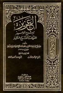 Mengenal Kitab al-Aziz Syarah al-Wajiz Karya Imam Rafi'i