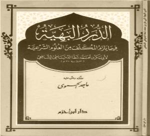 Mengenal Kitab Durarul Bahiyah Karya Sayid Bakri