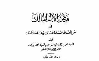Mengenal Kitab Faidhul Ilahil Malik