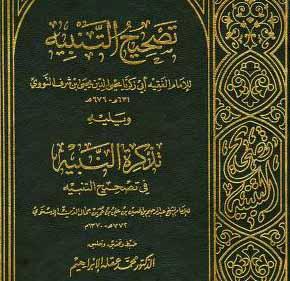 Mengenal Kitab Tashih al-Tanbih Karya Imam Nawawi