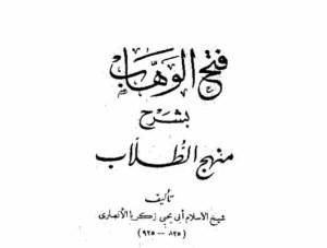 Kitab Fathul Wahab Bisyarhi Manhajit Thulab