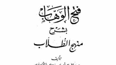 Kitab Fathul Wahab Bisyarhi Minhajit Thulab