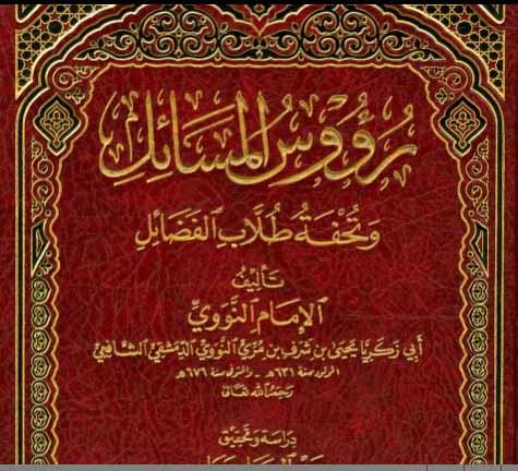 Ruusul Masail wa Tuhfatu Thullabil Fadhail