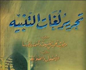Mengenal Kitab Tahrir Karya Imam Nawawi