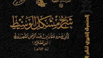 Syarah Musykil Al-Wasith Karya Ibnu Shalah