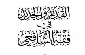 Pendapat Qadim dan Jadid Imam Syafii