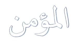 Memahami Arti Asmaul Husna Al Mukmin