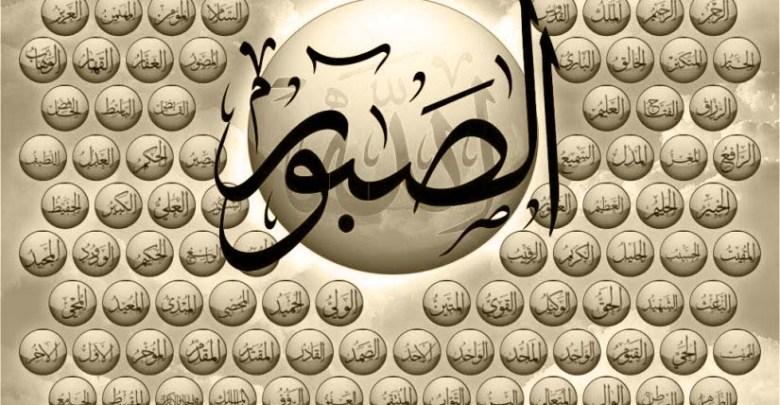 Nadhom Asmaul Husna Dan Doanya