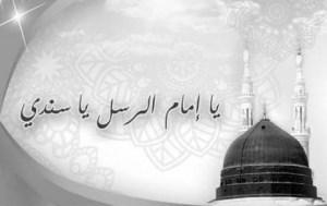 Bacaan Sholawat Ya Imamarusli Lengkap Arab Latin