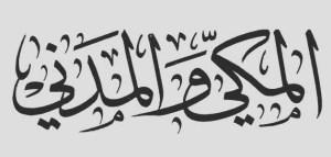 Memahami Materi Makkiyah dan Madaniyah Secara Lengkap