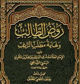 Kitab Raudhu Thalib Karya Ibnu Maqarri