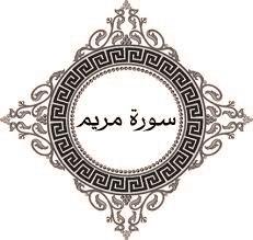 Bacaan Surat Maryam Lengkap Dengan Terjemahan