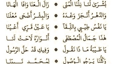 Lirik Sholawat Busyrolana Arab Latin Terjemah