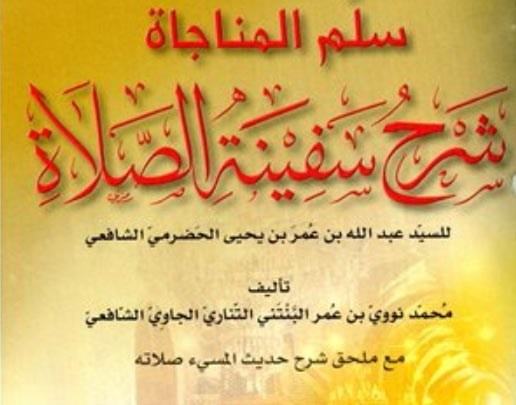 Kitab Sulam Munajat Karya Syekh Nawawi