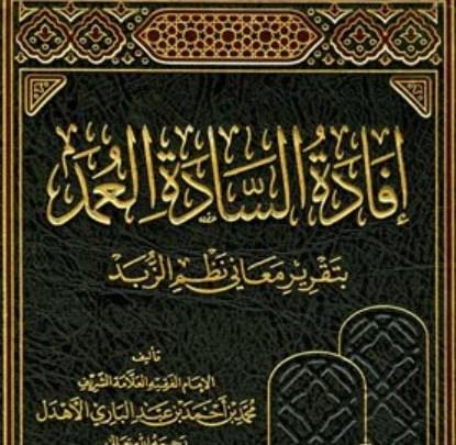 Kitab Ifadatus Sadah Syarah Nadhom Zubad