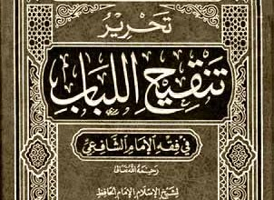 Kitab Tahrir Tanqih Lubab