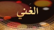 Memahami Makna Asmaul Husna Al Ghani