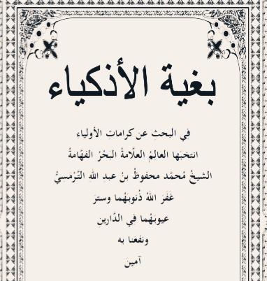 Kitab Bughyatul Adzkiya Karya Syekh Mahfudz At-Tarmasi
