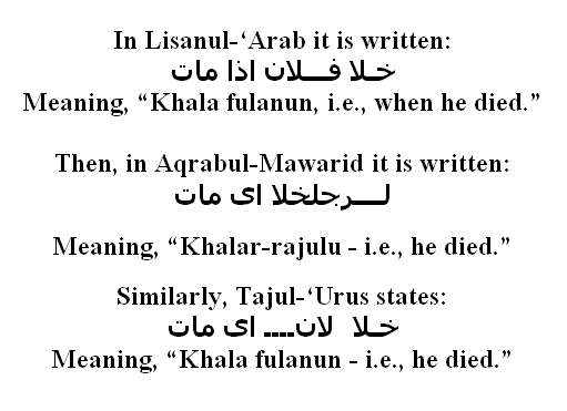 khala-meaning-dictionaries