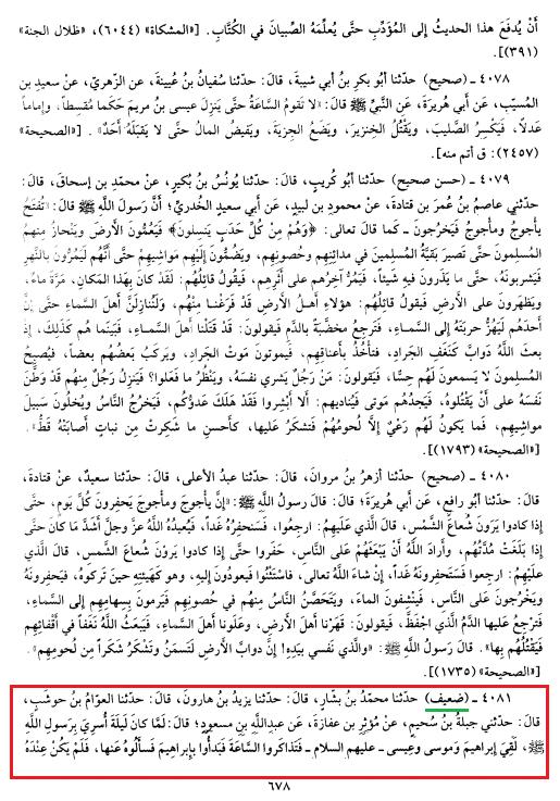 ibn-maja-daeef