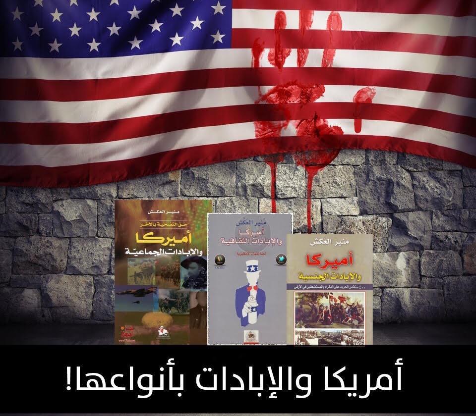 كتاب امريكا والابادات الجماعية
