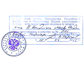 Agreement Attestation for Russia in Sabarkantha, Agreement Legalization for Russia , Birth Certificate Attestation for Russia in Sabarkantha, Birth Certificate legalization for Russia in Sabarkantha, Board of Resolution Attestation for Russia in Sabarkantha, certificate Attestation agent for Russia in Sabarkantha, Certificate of Origin Attestation for Russia in Sabarkantha, Certificate of Origin Legalization for Russia in Sabarkantha, Commercial Document Attestation for Russia in Sabarkantha, Commercial Document Legalization for Russia in Sabarkantha, Degree certificate Attestation for Russia in Sabarkantha, Degree Certificate legalization for Russia in Sabarkantha, Birth certificate Attestation for Russia , Diploma Certificate Attestation for Russia in Sabarkantha, Engineering Certificate Attestation for Russia , Experience Certificate Attestation for Russia in Sabarkantha, Export documents Attestation for Russia in Sabarkantha, Export documents Legalization for Russia in Sabarkantha, Free Sale Certificate Attestation for Russia in Sabarkantha, GMP Certificate Attestation for Russia in Sabarkantha, HSC Certificate Attestation for Russia in Sabarkantha, Invoice Attestation for Russia in Sabarkantha, Invoice Legalization for Russia in Sabarkantha, marriage certificate Attestation for Russia , Marriage Certificate Attestation for Russia in Sabarkantha, Sabarkantha issued Marriage Certificate legalization for Russia , Medical Certificate Attestation for Russia , NOC Affidavit Attestation for Russia in Sabarkantha, Packing List Attestation for Russia in Sabarkantha, Packing List Legalization for Russia in Sabarkantha, PCC Attestation for Russia in Sabarkantha, POA Attestation for Russia in Sabarkantha, Police Clearance Certificate Attestation for Russia in Sabarkantha, Power of Attorney Attestation for Russia in Sabarkantha, Registration Certificate Attestation for Russia in Sabarkantha, SSC certificate Attestation for Russia in Sabarkantha, Transfer Certificate Attesta