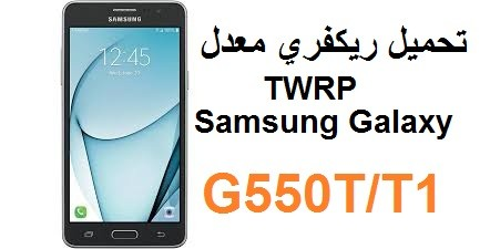 تحميل ريكفري معدل Download twrp Samsung Galaxy On5 G550T