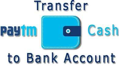 Photo of 'अशा' प्रकारे पेटीएम वॉलेटमधून बँक खात्यात पैसे करा ट्रांसफर, कोणतेही चार्ज लागणार नाही